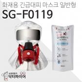 화재용 긴급대피 마스크 일반형 SG-F0119