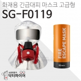 화재용 긴급대피 마스크 고급형 SG-F0119