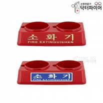 PP 축광/금박 소화기 받침대