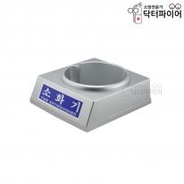 ABS 무광 1구 소화기 받침대 SY-1500