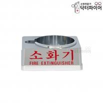 ABS 유광 1구 소화기 받침대 SY-1600NB