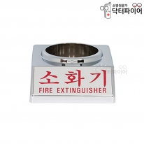 ABS 유광 1구 소화기 받침대 SY-1600NA