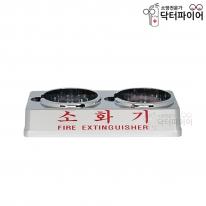 ABS 유광 2구 소화기 받침대 SY1600NW-C