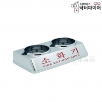 ABS 유광 2구 소화기 받침대 SY2929NC