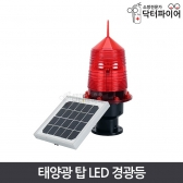 대형 쏠라 LED 안전표시 태양광 탑경광등 SLM09