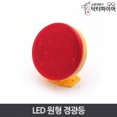 원형 12구 LED 무소음 점멸등 경광등