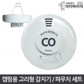 캠핑용 고리형 일산화탄소 감지기 S100 파우치 세트