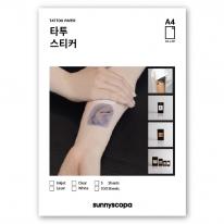 써니스코파 타투 스티커 A4 5매 세트 (레이저/잉크젯, 투명/백색)