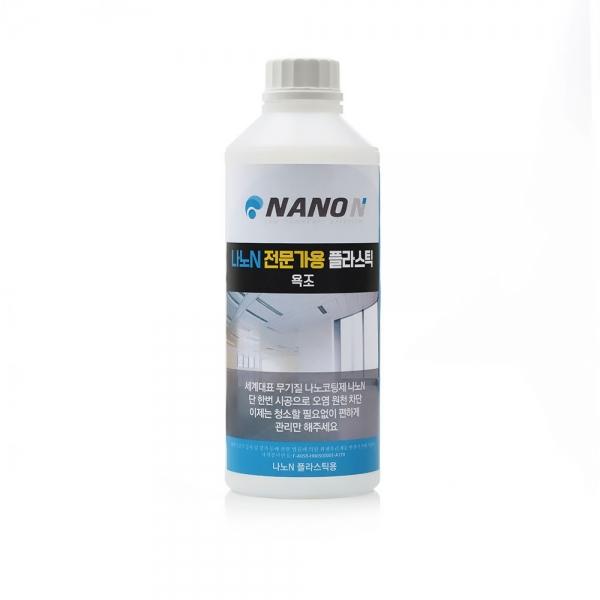 전문가용 나노플라스틱(욕조용) 코팅제 1리터