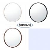 [거울] 모던 우드 라운드 원목 원형 침실 거실 화장대 벽 거울 (600X600) 화이트/브라운/블랙 3종