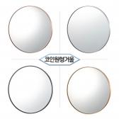 [거울] 코인 라운드 원형 침실 거실 화장대 벽 거울 600x600/800x800 골드/로즈골드/실버/블랙