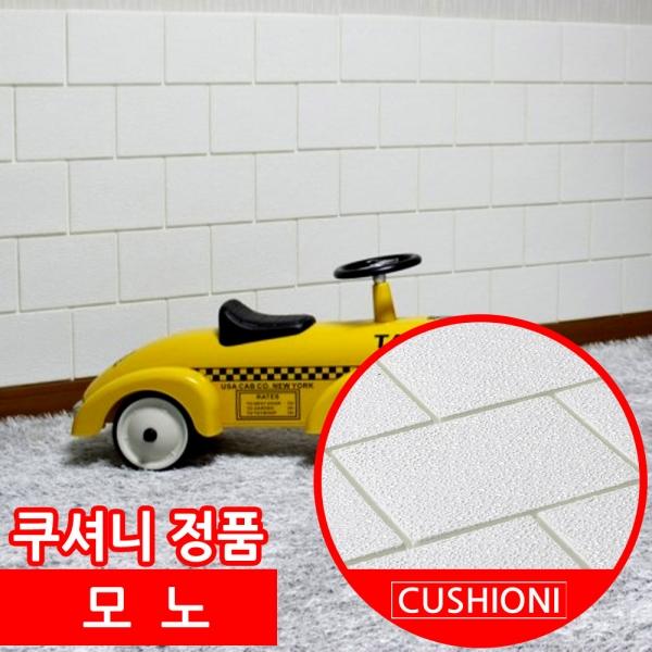 쿠셔니폼블럭 인테리어 셀프도배 모노 22장