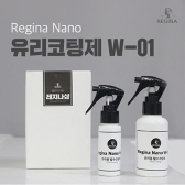 [레지나샵]레지나 나노 유리코팅제/ 욕실유리코팅제/ 샤워부스코팅/ 거울코팅