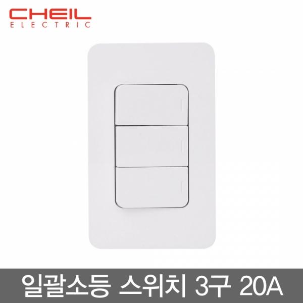 제일전기공업 디아트 일괄소등 스위치 3구 20A