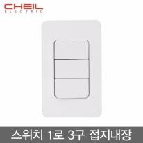 제일전기공업 디아트 스위치 1로 3구_접지내장
