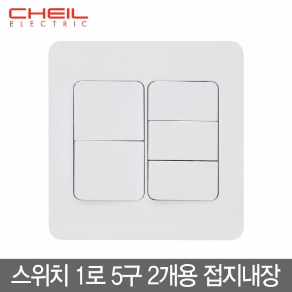 제일전기공업 디아트 스위치 1로 5구 2개용_접지내장