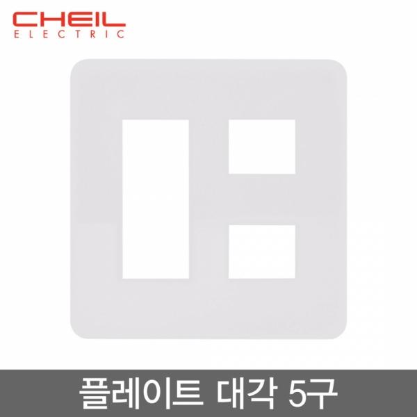 제일전기공업 디아트 플레이트 대각 5구