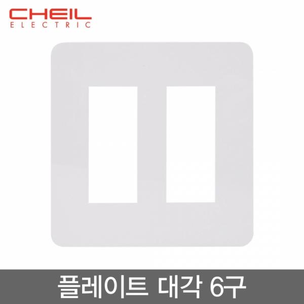 제일전기공업 디아트 플레이트 대각 6구
