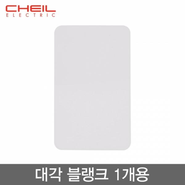 제일전기공업 디아트 대각 블랭크 1개용