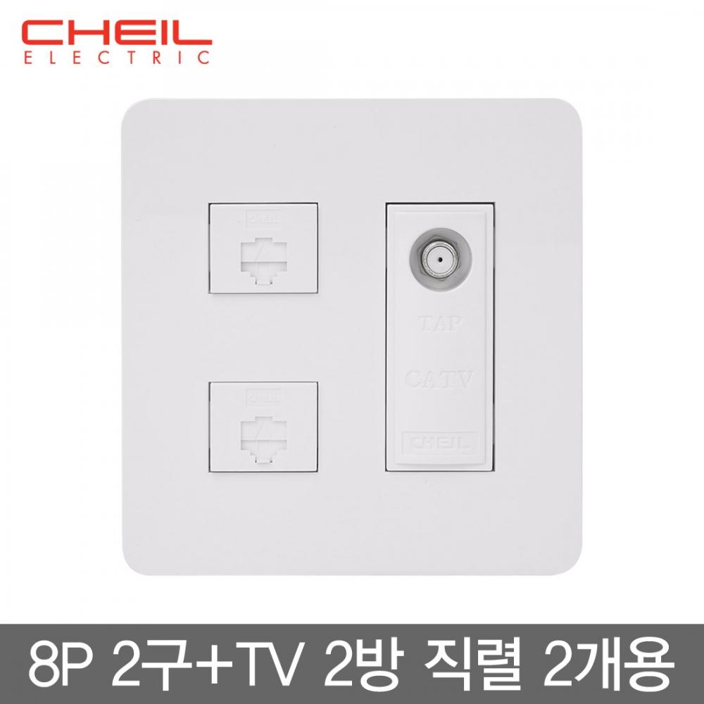 제일전기공업 디아트 8P 2구+TV 2방_직렬