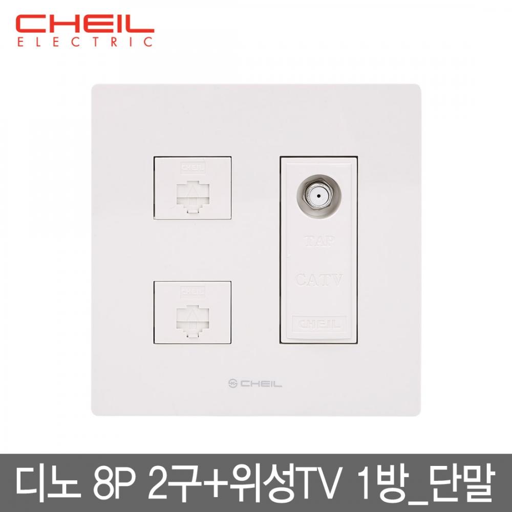제일전기공업 디노 8P 2구+위성TV 1방_단말