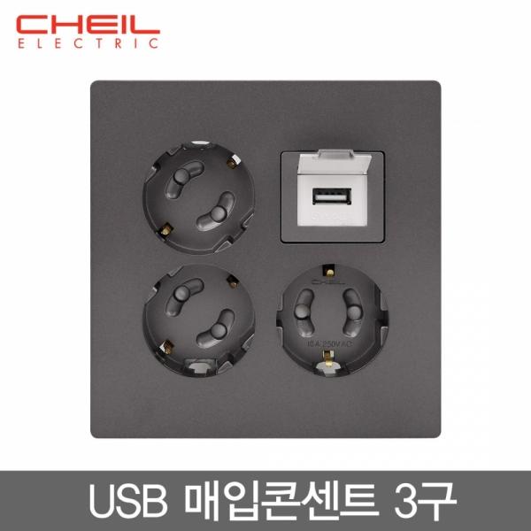 제일전기공업 디노 USB 매입콘센트 3구 다크그레이