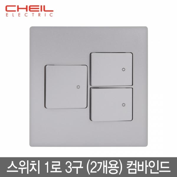 제일전기공업 디노 스위치 1로 3구 (2개용) 컴바인드 실버