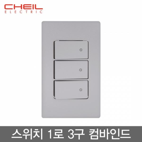 제일전기공업 디노 스위치 1로 3구 컴바인드 실버