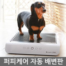 퍼피케어 강아지배변판 배변패드 간식 훈련 애견용품