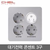 제일전기공업 디아트 대기전력콘센트 3구 실버
