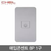 제일전기공업 디아트 매입콘센트 8P 1구 실버