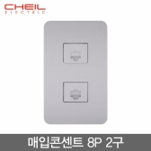 제일전기공업 디아트 매입콘센트 8P 2구 실버