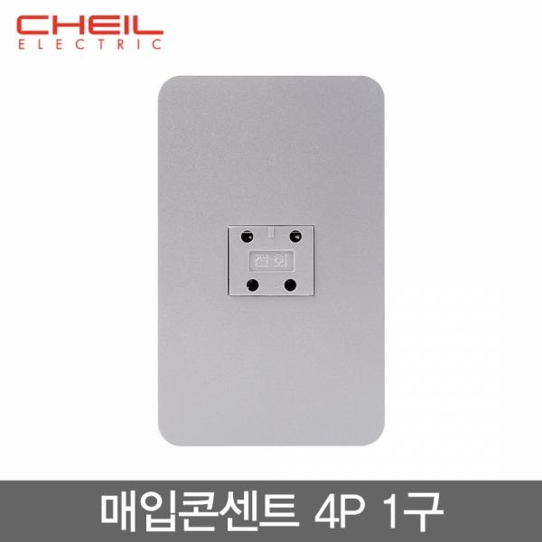 제일전기공업 디아트 매입콘센트 4P 1구 실버