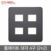 디아트플러스 플레이트 대각 4구 (2+2) 메탈그레이