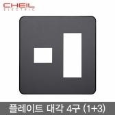 디아트플러스 플레이트 대각 4구 (1+3) 메탈그레이