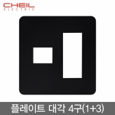 제일전기공업 디아트 플레이트 대각 4구(1+3) 블랙