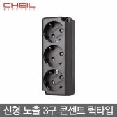 제일전기공업 디아트 신형 노출 3구 콘센트 다크그레이