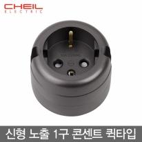 제일전기공업 디아트 신형 노출 1구 콘센트 다크그레이