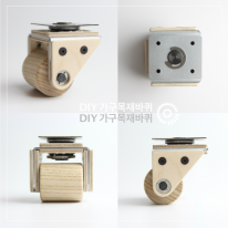 DIY가구-디자인바퀴[바퀴형/회전]