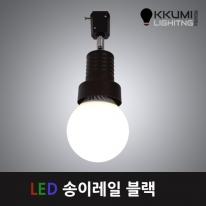 LED 블랙송이 레일 등기구 전구별도구매