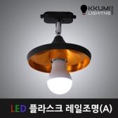 LED 플라스크 레일조명 A타입 전구별도구매
