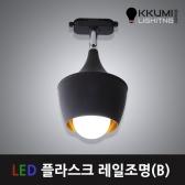 LED 플라스크 레일조명 B타입 전구별도구매