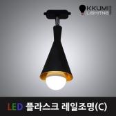 LED 플라스크 레일조명 C타입 전구별도구매