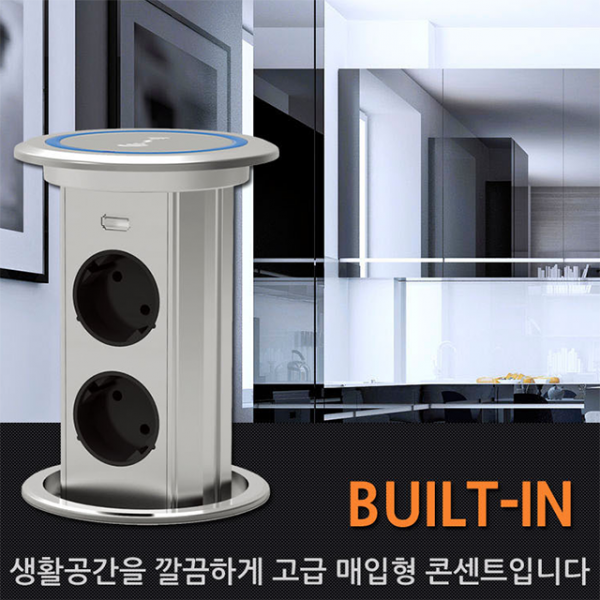빌트인 전동 원터치 유/무선 충전 콘센트 [BIP-100W]