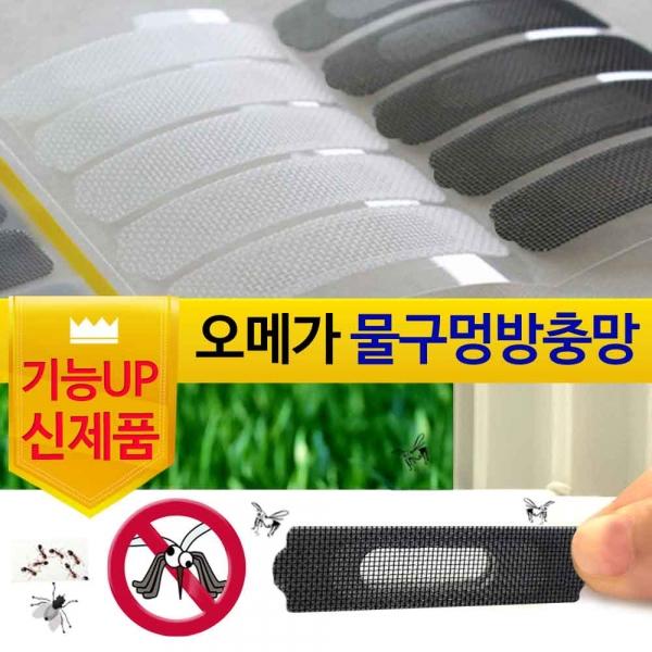 신제품 오메가 물구멍방충망 / 샷시 레일 물구멍방충망 모기 해충 차단 / 찬바람119 본사몰