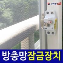 찬바람119 본사몰 방충망잠금장치,방충망안전장치
