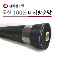 찬바람119 본사몰 미세방충망,방충망