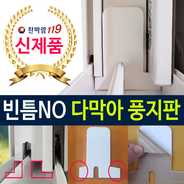 신제품 다막아 풍지판(상+하) /미세먼지차단 창문바람막이 찬바람119