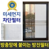 붙이는 미세먼지차단 창문필터 프리미엄필터 50cm × 5m / 미세먼지차단 방진망  찬바람119