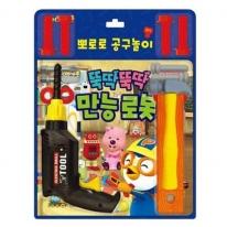 뽀로로 토이 북공구놀이(뚝딱뚝딱만능로봇) 17000